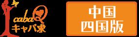 キャバクラ求人情報サイト!キャバ求「中国・四国版」